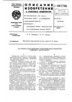 Патент 667796 Прибор для измерения геометрических параметров режущего инструмента