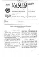 Патент 322599 Способ измерения взаимного расположения поверхностей