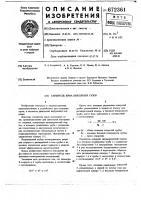 Патент 672361 Глушитель шума выхлопных газов