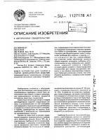 Патент 1127178 Установка для сборки и сварки цилиндрических изделий