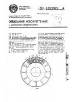Патент 1032529 Магнитопровод ротора асинхронной машины