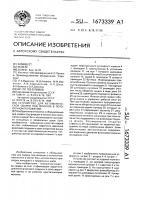 Патент 1673339 Устройство для автоматической сварки под флюсом в потолочном положении
