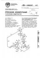 Патент 1388247 Устройство для дуговой автоматической сварки изделий с пространственно-криволинейными швами
