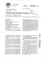 Патент 1703952 Устройство для измерения развала колес