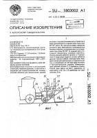 Патент 1803002 Универсальная машина для измельчения кормов