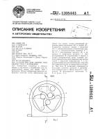 Патент 1308443 Устройство для сборки под сварку труб с фланцами
