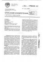 Патент 1758230 Устройство для отбора проб сыпучего материала из потока буданова с.в.