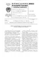 Патент 281833 Прибор для контроля угла наклона винтовь!х канавок режущего инструмента