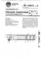 Патент 1160173 Впрыскивающий пароохладитель