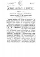 Патент 26758 Устройство для автоматического пуска асинхронных двигателей