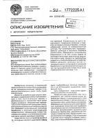 Патент 1772225 Устройство для очистки хлопка-сырца