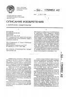 Патент 1759852 Способ производства торфяных брикетов