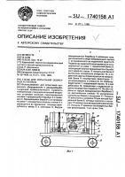 Патент 1740158 Стенд для испытаний окорочных установок