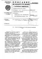 Патент 860865 Способ обогащения барит-кварц-карбонатсодержащей руды