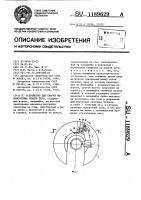 Патент 1189629 Устройство для сварки неповоротных стыков труб