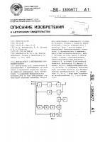 Патент 1305877 Дельта-кодер с инерционным компандированием