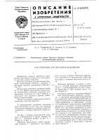 Патент 618301 Штемпель для прессования брикетов
