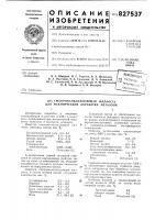 Патент 827537 Смазочно-охлаждающая жидкость для механическойобработки металлов