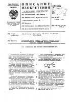 Патент 627862 Собиратель для флотации оловосодержащих руд