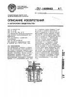 Патент 1409843 Теплообменник