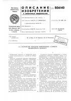 Патент 506140 Устройство передачи информации о норме вызываемого абонента