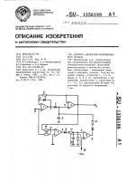 Патент 1356188 Детектор амплитудно-модулированного сигнала