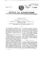 Патент 10985 Стендер к гидранту