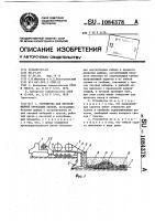 Патент 1084378 Устройство для бестраншейной прокладки кабеля