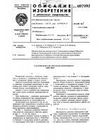Патент 697092 Измельчитель-смеситель непрерывного действия