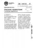 Патент 1307101 Устройство для подъема жидкости
