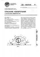 Патент 1437418 Сепаратор для волокнистого материала