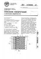 Патент 1476040 Берегозащитное сооружение
