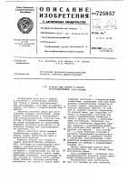 Патент 725857 Агрегат для сборки и сварки пространственных конструкций