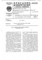 Патент 652256 Устройство для разборки звеньев рельсового пути