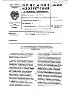 Патент 675608 Адаптивное кодирующее устройство для систем передачи с импульснокодовой модуляцией