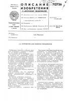 Патент 712736 Устройство для поверки твердомеров