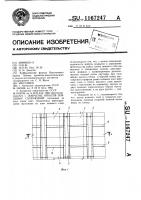 Патент 1167247 Покрытие откосов земляных сооружений