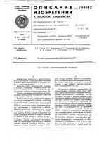 Патент 764042 Статор электрической машины