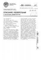 Патент 1320041 Установка для получения шариков припоя