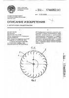 Патент 1746053 Барабанное ветроколесо