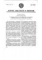 Патент 33589 Способ радиоприема