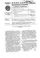 Патент 765345 Смазка для холодной обработки металлов давлением