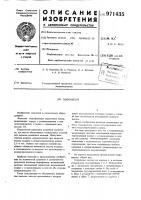 Патент 971435 Гидрофильтр