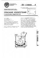 Патент 1140826 Центробежная дробилка