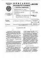 Патент 965396 Измельчитель пней