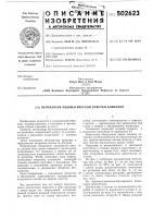 Патент 502623 Вентилятор пневматической очистки комбайна