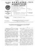 Патент 798413 Устройство для автоматическогорегулирования параметров парав редукционно-охладительнойустановке