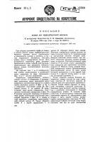 Патент 45900 Ковш для торфосборочной машины