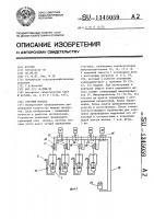 Патент 1345059 Счетчик молока
