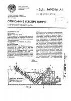 Патент 1610016 Способ погрузки фрезерного торфа из штабелей для брикетирования и устройство для его осуществления